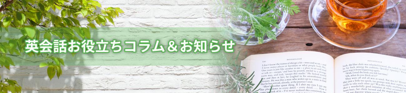 英会話お役立ちコラム&お知らせ